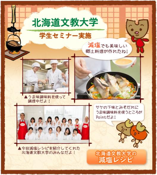 北海道文教大学学生セミナー実施